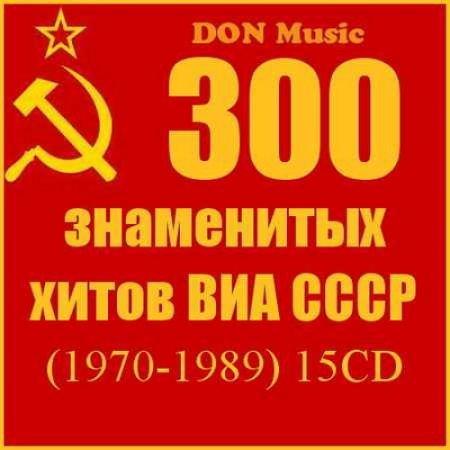 300 знаменитых хитов ВИА СССР